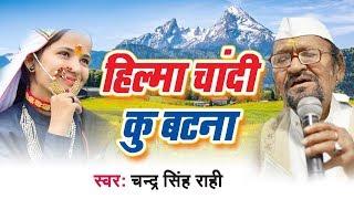 getlinkyoutube.com-HD हिलमा चाँदी कु बटनअ  || Kumaoni  pahari songs 2015 new || Chandra Singh Rahi