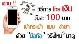 ด่วน!! ได้เงินจริง 1000000000000% มาหาเงินแบบง่ายๆ