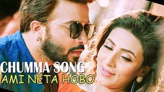 Shakib Khan-Chumma Song||Ami Neta Hobo||Shakib Khan||Bidya Sinha Saha Mim||Tollywood Secrets
