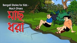 Bengali Stories For Kids | Mach Dhara | মাছ ধরা | Bangla Cartoon | Rupkothar Golpo | Bengali Golpo