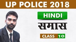 समास | Related Questions | Hindi Session | UP Police कांस्टेबल भर्ती | Class - 10 | Live At 3:00 PM