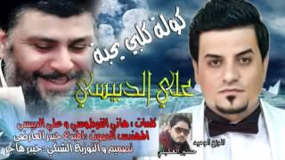 getlinkyoutube.com-علي الدبيسي كولة كلبي يحبة #للعراس 2016 صفكات اعراس فدشي وربي