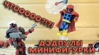 getlinkyoutube.com-Что творит Дэдпул? - Минифигурки Deadpool - Коллекционные фигурки Minimates
