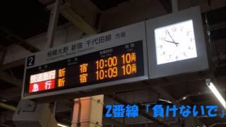 getlinkyoutube.com-小田急電鉄 渋沢駅接近メロディー「ZARD」