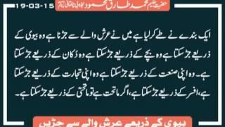 getlinkyoutube.com-Wife Ka Zariya Arsh Wala Sa Jurain Hakeem Tariq Mehmood