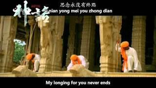 getlinkyoutube.com-成龍 Jackie Chan - 美麗的神話 Endless Love MV [English subs + Pinyin + Chinese]