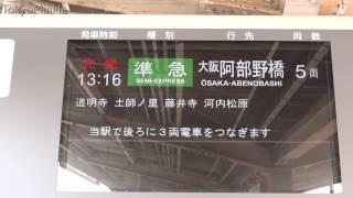 近鉄南大阪線 古市駅での連結風景 準急