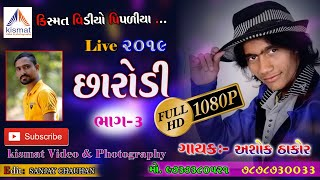 ASHOK THAKOR NI MOJ/CHHARODI LIVE//PART 3//FULL HD//2019