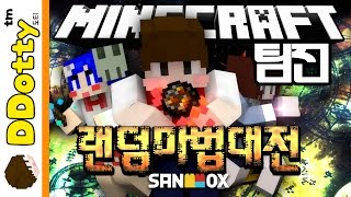 getlinkyoutube.com-도비뜰 VS 태찬블!! [랜덤 마법대전: PvP 배틀 #3:3 팀전] 마인크래프트 Minecraft - ArsMagica 2 - [도티]