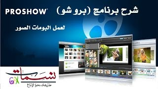 getlinkyoutube.com-شرح برنامج ProShow Producer 7  لعمل الفديوهات من  الصور