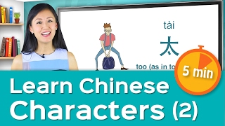 Learn Chinese Characters in 5 Minutes (Part 2)