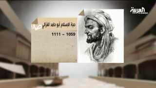 getlinkyoutube.com-#موسوعة_العربية .. أبو حامد الغزالي