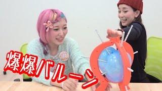 getlinkyoutube.com-クリスマスにみんなで遊べるおもちゃ!!爆爆バルーン!!  - 2014.12.20 SasakiAsahiVlog