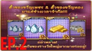 getlinkyoutube.com-LINE เกมเศรษฐี - อีเว้นประจำวันที่ 27 ตุลาคม  แจ็ตพ็อตเฟสติวัล EP.2