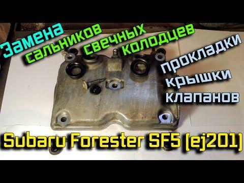 Замена сальников свечных колодцев на Subaru Forester SF (EJ201)