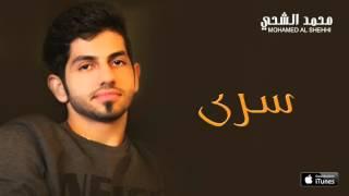 getlinkyoutube.com-محمد الشحي - سرى  (النسخة الأصلية) | 2016