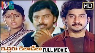 Iddaru Kiladeelu Telugu Full Movie | Suman | Jayasudha | Bhanu Chander | Indian Video Guru