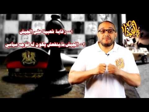 ألش خانة | عقيدة العسكر من الجهادية إلى كشوف العذرية ٥/٥