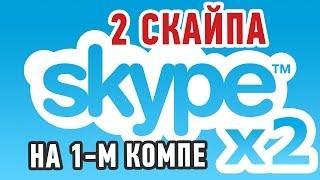 getlinkyoutube.com-ДВА СКАЙПА НА ОДНОМ КОМПЬЮТЕРЕ. Как запустить 2 скайпа?