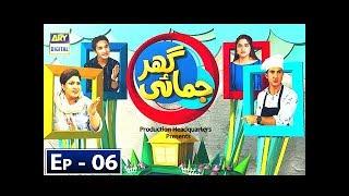 Ghar Jamai Episode 6   17th November 2018   Ary Digital Drama