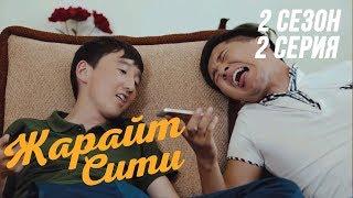 getlinkyoutube.com-Жарайт Сити \ 2 сезон \ 2 серия