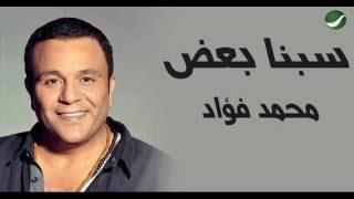 getlinkyoutube.com-محمد فؤاد سبنا بعض اغنية جديده 2013 حزين فراق