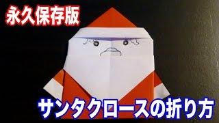 getlinkyoutube.com-【折り紙】サンタクロースの折り方