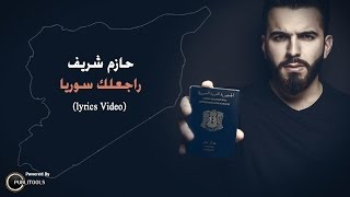 getlinkyoutube.com-حازم شريف - راجعلك سوريا 2017 Hazem Sharif - Raje3lek Souria  (lyrics)