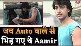 Aamir Khan आखिर Auto वाले से क्यों भिड़ गए थे , जानिए दिलचस्प किस्सा
