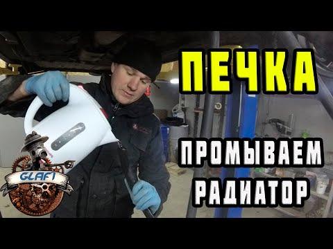 Промывка радиатора печки   Не греет печка Daewoo Ланос