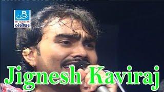 Jignesh Kaviraj Love Songs | 2016 | Part   1 | Jignesh Kaviraj Live Programme