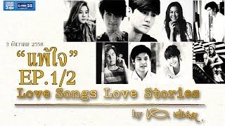 getlinkyoutube.com-Love Songs Love Stories เพลง แพ้ใจ [EP.1/2]