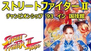 getlinkyoutube.com-ストリートファイター2 チャンピオンシップ'93 イン国技館