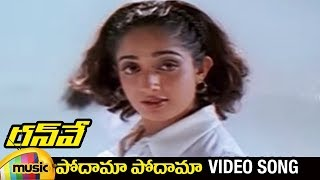 Runway   Telugu Movie Video Songs   Podama Podama Telugu Video Song   Dileep   Kavya Madhavan