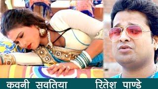 getlinkyoutube.com-Kavni Savatiya - Ritesh Pandey - कवनि सवतिया पर || Mohalla Garmail Ba ** Bhojpuri Songs 2016 New