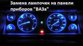 "getlinkyoutube.com-Замена лампочек на панели приборов ""ВАЗ"""