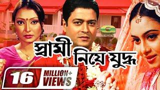 getlinkyoutube.com-Shami Niye Juddho | Full Movie | Ferdous | Shabnoor | Kakon | Anna