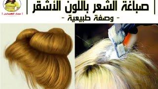 getlinkyoutube.com-صباغة الشعر باللون الأشقر وصفة طبيعية ( مع ليلى أم ياسين)