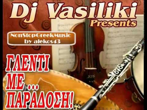 Dj Vasiliki - Glenti me ....  paradosi [ 2 of 4 ] NON STOP GREEK MUSIC