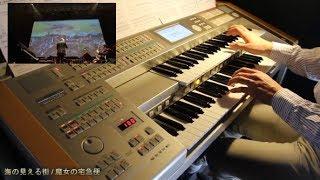 getlinkyoutube.com-海の見える街  魔女の宅急便 ジブリをエレクトーンで弾いてみた