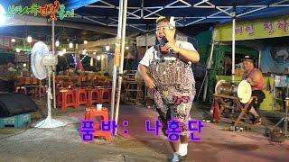 getlinkyoutube.com-품바 나홍단 - 2016, 부여서동연꽃축제공연
