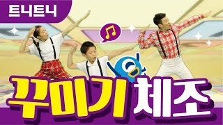 "getlinkyoutube.com-""트니트니 꾸미기 체조 모두 함께 따라 해 볼까요?""_KIDS, FUN, PLAY_TEUNITEUNI"