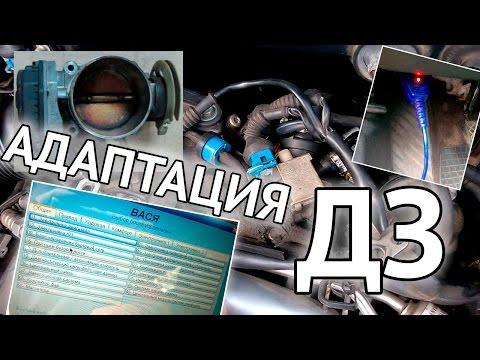 Адаптация дроссельной заслонки VAG (Audi, Passat, Skoda) программой Вася Диагност