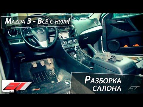 Разборка салона Mazda 3