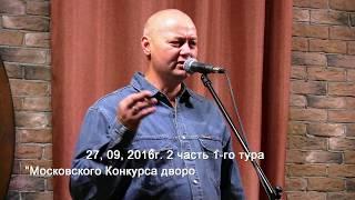getlinkyoutube.com-Конкурс дворовой и авторской песни Элеоноры Филиной, 27 сентября 2016, часть 2я