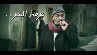 getlinkyoutube.com-Arafa El Bahr - Titles  تيتر- عرفة البحر