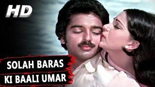 Solah Baras Ki Baali Umar | Lata Mangeshkar, Anup Jalota | Ek Duuje Ke Liye Songs | Rati Agnihotri