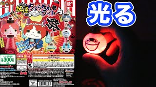 getlinkyoutube.com-光る!?妖怪ウォッチ 妖怪ちょうちんライト 300円のガチャ5回挑戦!! Yo-kai Watch