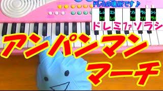 getlinkyoutube.com-1本指ピアノ【アンパンマンマーチ】簡単ドレミ楽譜 超初心者向け