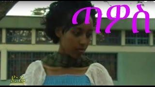 getlinkyoutube.com-Tawos (ጣዎስ) Ethiopian Movie from DireTube Cinema